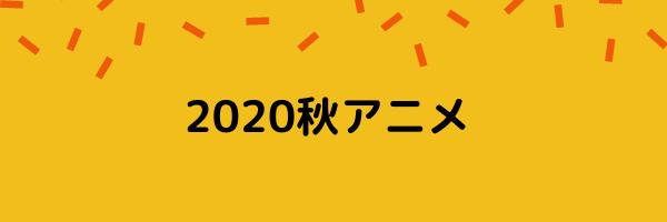 2020秋アニメ