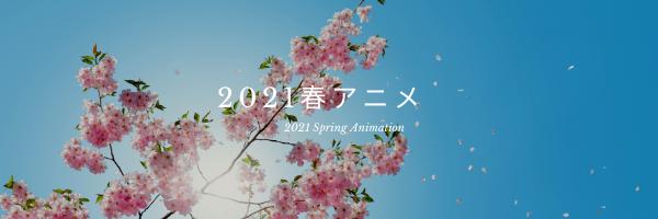 2021春アニメ