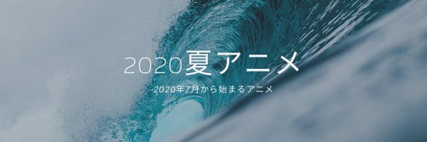 2020夏アニメ