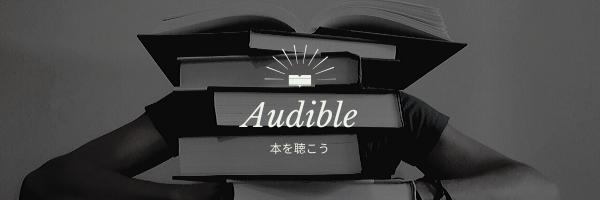 Audibleでおすすめのアニメ作品のオーディオブック